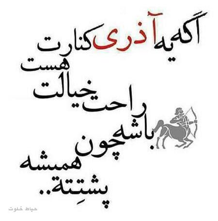 عکس نوشته متولدین آذر