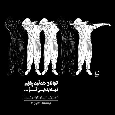 تسلیت برای زلزله کرمانشاه