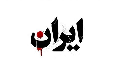 پروفایل ایرانم تسلیت