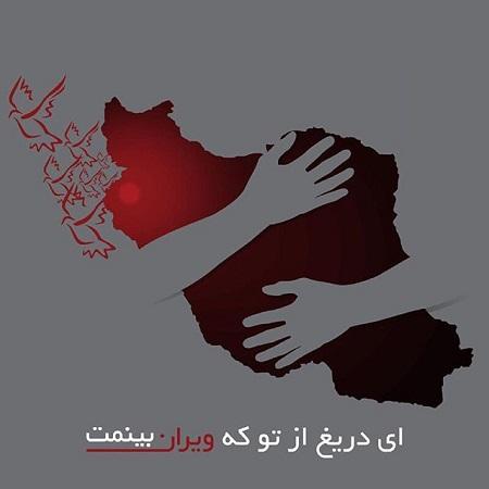 تسلیت هموطن , تسلیت ایران