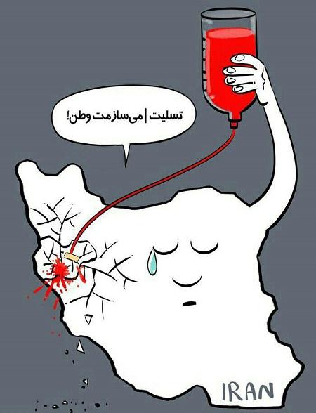 عکس نوشته تسلیت ایران