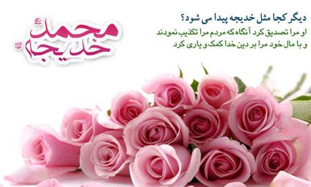 mohamad khadije 1 - عکس نوشته سالروز ازدواج پیامبر و حضرت خدیجه +متن