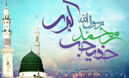 mohamad khadije 2 - عکس نوشته سالروز ازدواج پیامبر و حضرت خدیجه +متن