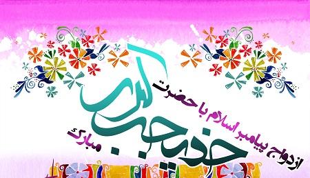 mohamad khadije 3 - عکس نوشته سالروز ازدواج پیامبر و حضرت خدیجه +متن