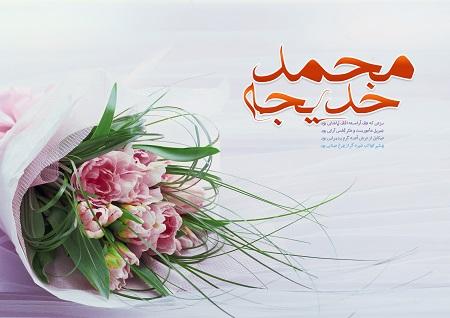 mohamad khadije 4 - عکس نوشته سالروز ازدواج پیامبر و حضرت خدیجه +متن