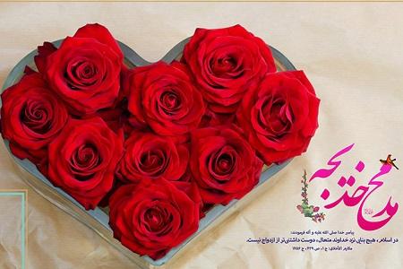 mohamad khadije 5 - عکس نوشته سالروز ازدواج پیامبر و حضرت خدیجه +متن