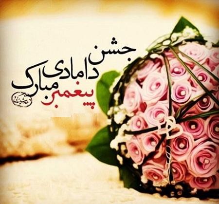 mohamad khadije 6 - عکس نوشته سالروز ازدواج پیامبر و حضرت خدیجه +متن