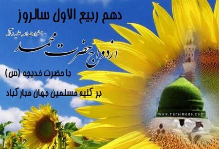 mohamad khadije 7 - عکس نوشته سالروز ازدواج پیامبر و حضرت خدیجه +متن