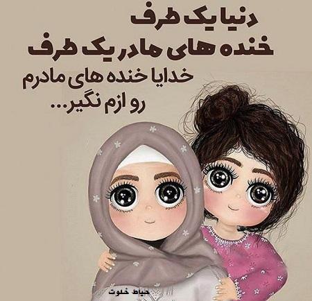 عکس نوشته مادر و دختر
