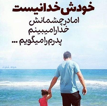 عکس نوشته درباره پدر