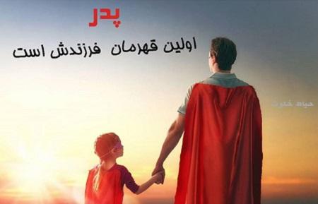 پروفایل پدرانه , پدر اولین قهرمان فرزندش
