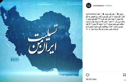 توهین تتلو به مردم کرمانشاه , زلزله کرمانشاه