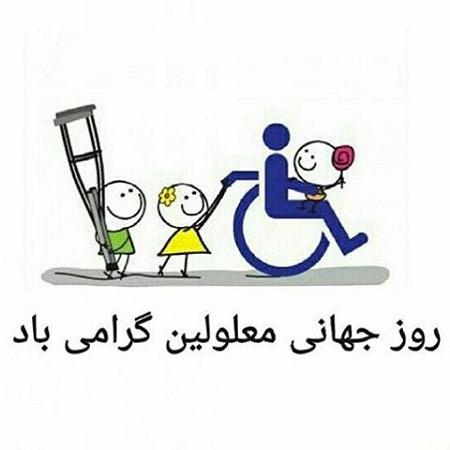 عکس درباره روز جهانی معلولین