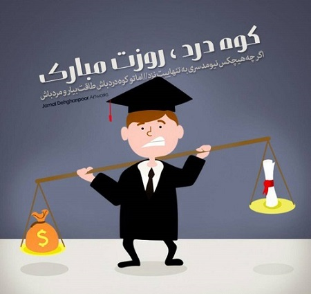 تبریک روز دانشجو جدید