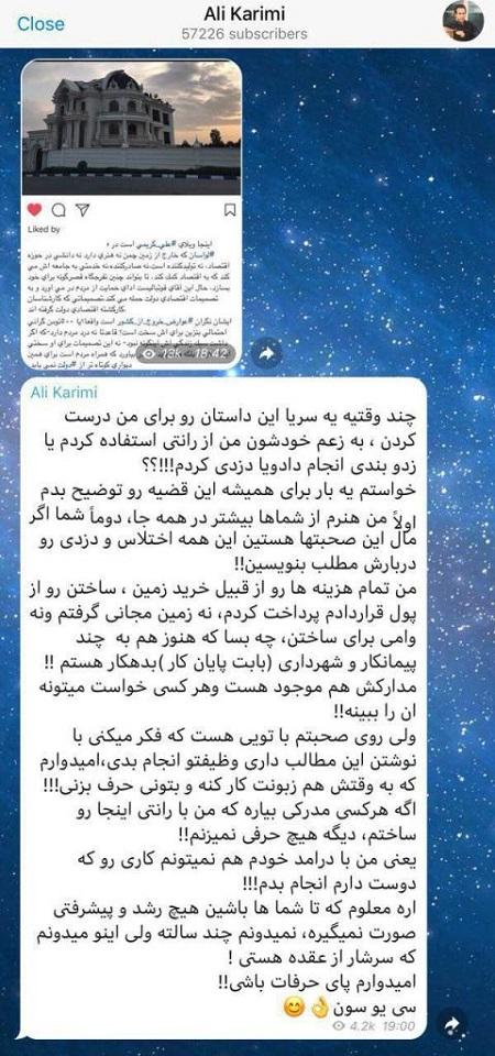 واکنش علی کریمی به ویلای میلیاردی اش