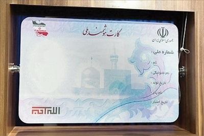 افتتاح حساب با کارت ملی هوشمند