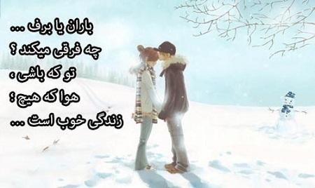 عکس نوشته عاشقانه و احساسی