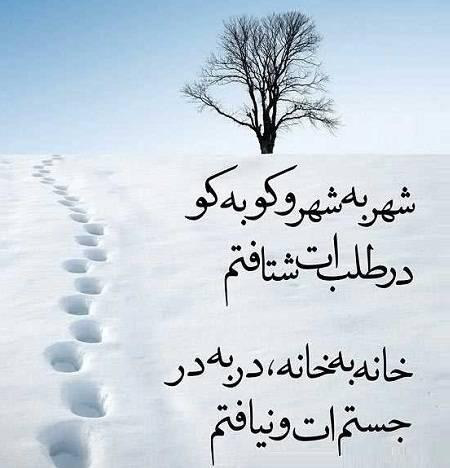 عکس نوشته متولدین زمستان