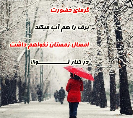 عکس پروفایل زمستان و برف