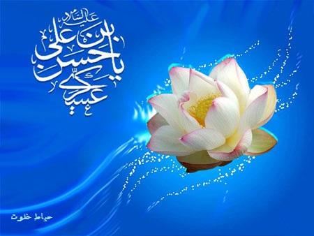 متن تبریک ولادت امام حسن عسکری