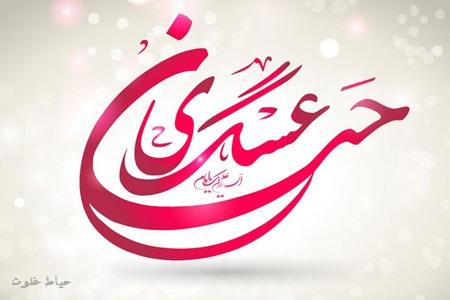 عکس پروفایل ولادت امام حسن عسکری