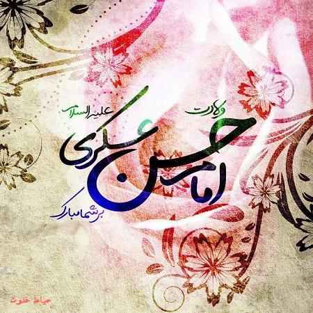 عکس پروفایل برای ولادت امام حسن عسکری