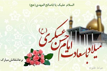 عکس تبریک میلاد امام حسن عسکری