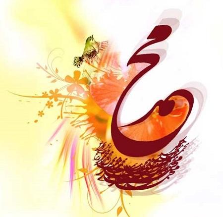 عکس یا محمد
