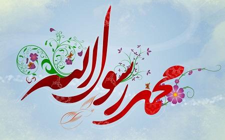 عکس محمد رسول الله
