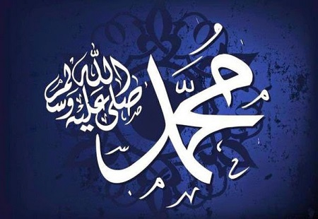 عکس نام حضرت محمد