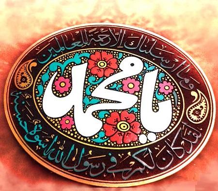 پروفایل ولادت حضرت محمد , یا محمد