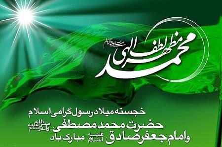 عکس نوشته میلاد حضرت محمد