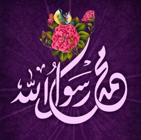 ولادت حضرت محمد مبارک
