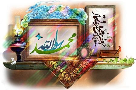 میلاد حضرت محمد (ص) مبارک