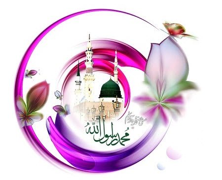 میلاد پیامبر اکرم مبارک