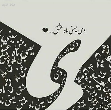 Image result for ‫دی ماهی‬‎