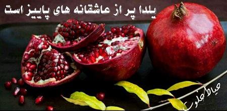 عکس نوشته شب یلدا 96