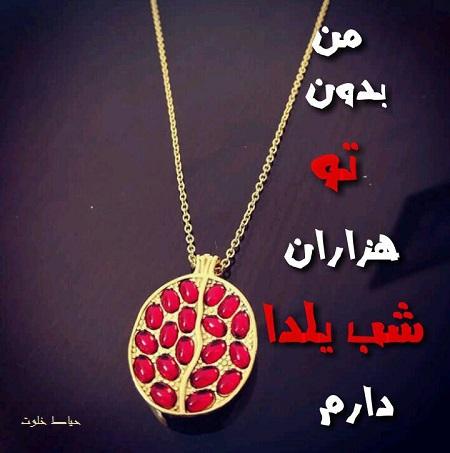 عکس نوشته عاشقانه شب یلدا
