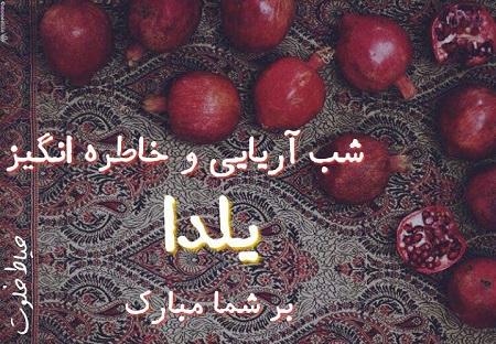 عکس تبریک شب یلدا