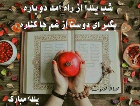 تبریک شب یلدا به دوست
