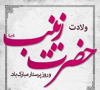 تبریک روز پرستار , میلاد حضرت زینب