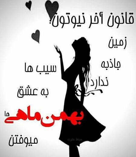 دختر بهمن ماهی , عکس نوشته برای دختر بهمنی