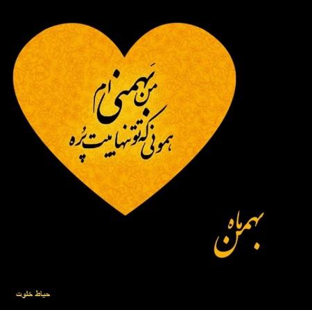 عکس پروفایل متولدین بهمن جدید