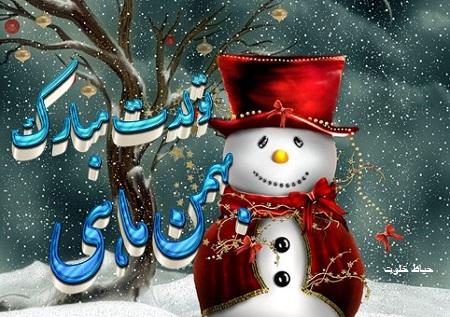 تولدت بهمن ماهی ها