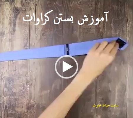 فیلم آموزش بستن کراوات در 10 ثانیه با روشی ساده