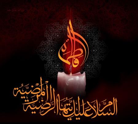 عکس نوشته فاطمه زهرا برای پروفایل