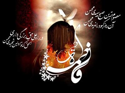 شهادت حضرت فاطمه زهرا