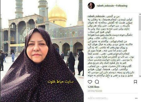پست اینستاگرامی رابعه اسکویی بعد از بازگشت به ایران