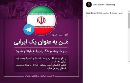 کمپین حمایت از شاغلین تلگرام