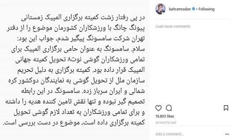 پاسخ سامسونگ به بهرام رادان درباره تحریم ایران در المپیک